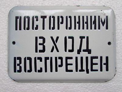 """Vintage Russian USSR Enamel Metal Sign """"No Entry to Unauthorised Persons"""" Plaque"""