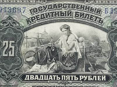 Russia 25 Roubles 1918 S1248 125-19