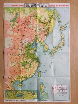 Wwii Asia Situation Map China Japan War Shanghai Nanking Bird's Eye View Map