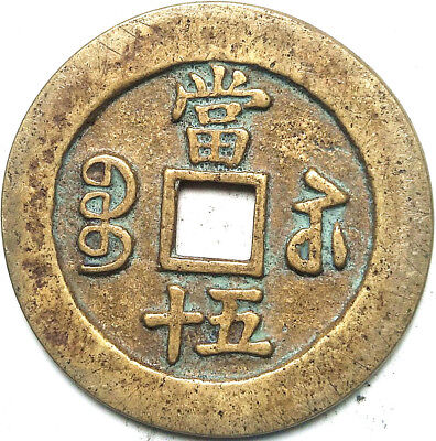Chinese ancient Bronze Coin Diameter:49mm/thickness:3mm