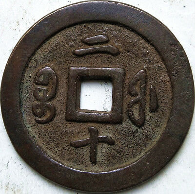 Chinese ancient Bronze Coin Diameter:44mm/thickness:3mm