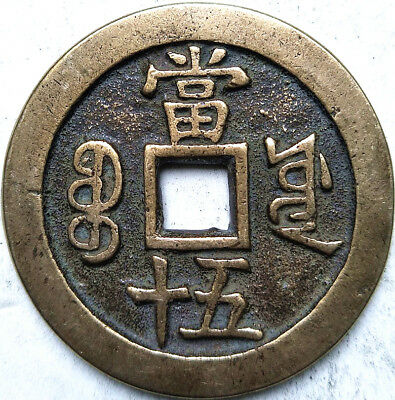 Chinese ancient Bronze Coin Diameter:54mm/thickness:5mm