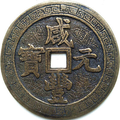 Chinese ancient Bronze Coin Diameter:64mm/thickness:3mm