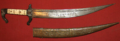 Antique Arabic Islamic Knife Short Sword sabre with scabbard