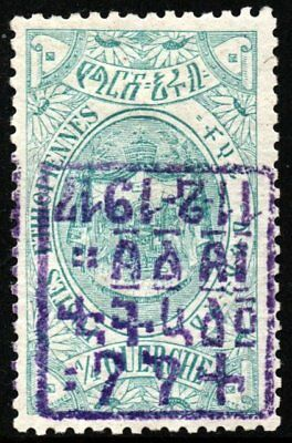 Ethiopia: 1917 Issue Sc 101 with Inverted Overprint MLH