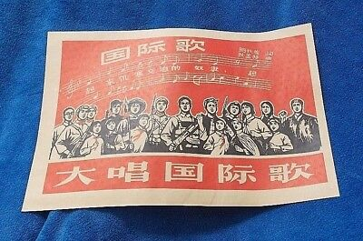 Chinese Patriotic Propaganda Poster:Cultural Revolution Era Poster from 1960s
