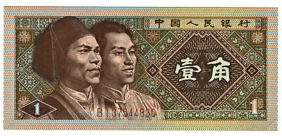 China, 1980, 1 Jiao Banknote, UNC - 38 years old