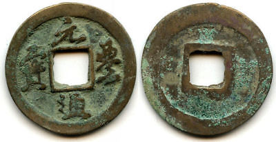 Bronze cash of the Emperor Shen Zong (1068-1085), Empire of China - H-16.236