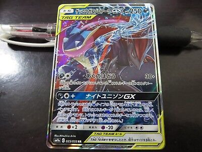 Pokemon card SM9a 025/055 Greninja & Zoroark GX RR Night Unison Japanese