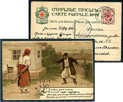 3076 Russia RAILWAY TPO#34 Kostroma-Moscow postmark cancel 1905 postcard letter