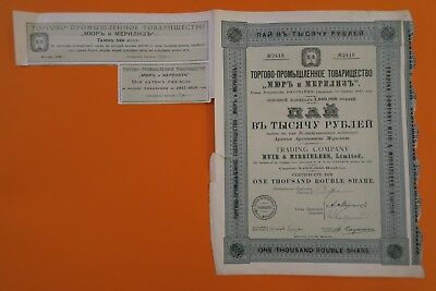 Russian Bond Muir & Mirrielees Trading Company Ltd 1000 Roubles 1908 + Coupons