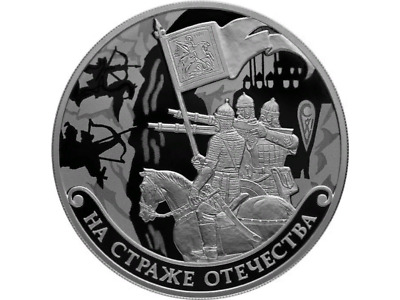 Russia 3 RUBLE 2018 On guard of Fatherland 4 SILVER, NEW PROOF!!!