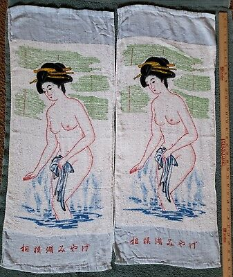 """Vintage Pair Asian Japanese Nude Woman Bathing Towels 32"""" x 12"""" Pre-Owned Rare"""