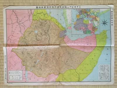 1935 Ethiopia And British French And Italy Colonies Map Africa