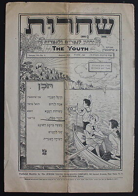 Israel, United States, 1918, The Youth Magazine, Judaica, Zionist #a201
