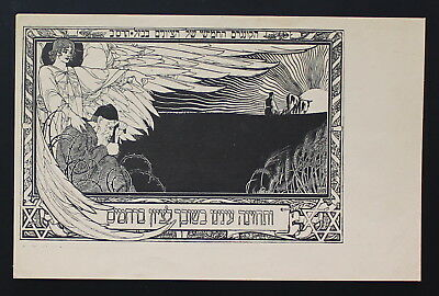 Zionist Congress 1901 Picture Postcard, Reprinted in th 1910's, Judaica  #a189