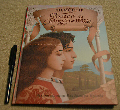 Rare Russian Shakespeare Romeo and Juliet Шекспир Ромео Джульетта HARD FIND NEW