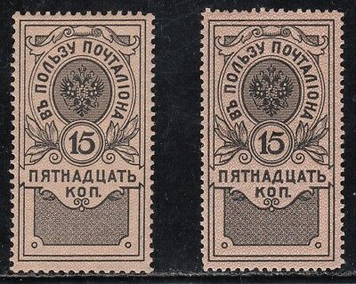 Russia Stamps for Court Mail delivery L.cat## S3 & S2 perf. 12x12.5, 13.5 1910-1