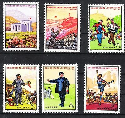 China STAMPS COMPLETE MNH SET VF 1972