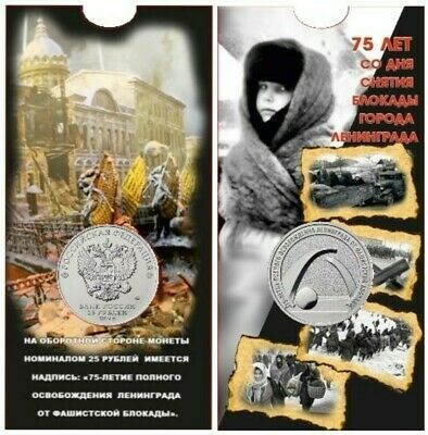 ✔ Russia 25 rubles 2019 UNC 75 years the liberation Leningrad the blockade