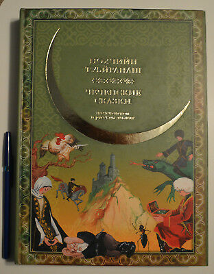 EXT Rare The CHECHEN TALES in Russian in Chechen Fairy tales Huge book HARD FIND