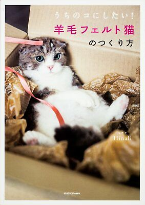 NEW Needle Felting How to Make Realistic Cat Biginner Wool Craft Book Japan F/S