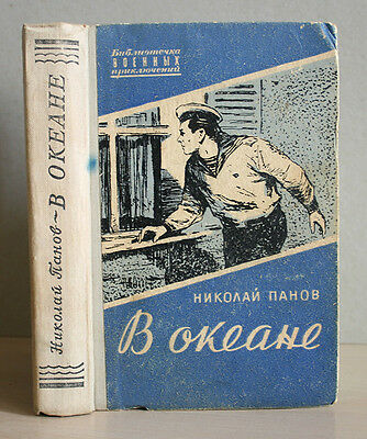 In The Ocean. MILITARY ADVENTURE ANTI SPY RUSSIAN USSR BOOK. 1957