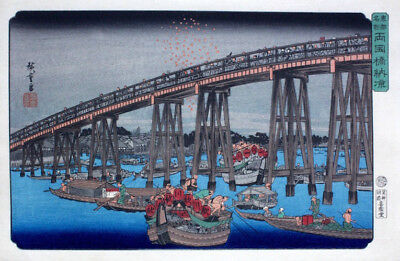 Ryogoku Bridge Enjoying the cool of the evening by Hiroshige (Vintage Reprodu...