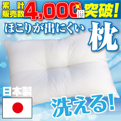 Japanese Clean Pillow washable made in Japan 3 type size