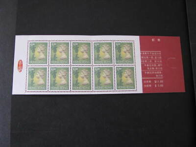 Hong Kong Stamp Booklet Scott # 645a Never Hinged Complete