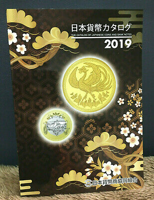 2019 The Catalog of Japanese Coins and Bank Notes / JNDA Japanese Book w/Track