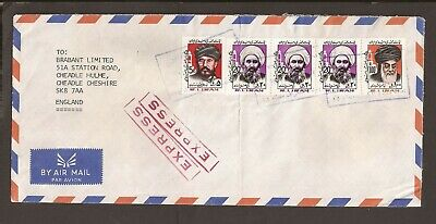 Middle East. 1980's Airmail Express cover.  Akmira Co Ltd