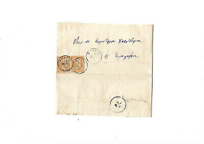 GREECE  COVER and lettere 10l in pair Large Hermes Heads 1883