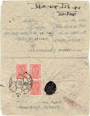 Nepal old cover with stamps