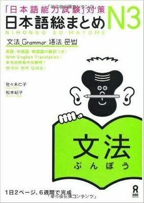 Nihongo So-matome: Essential Practice for the JLPT N3, Grammar 116pages