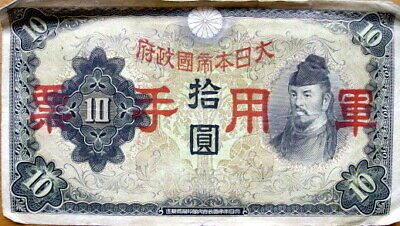 Japanese Military 10 Yen Banknote Occupation of China 1938 Issue