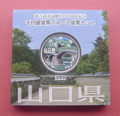 Japan 2015 Local Autonomy Law-Tokushima 1000 Yen Proof Color Silver Coin