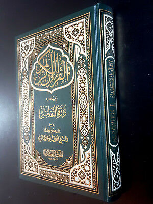 THE HOLY QURAN  KORAN WITH TAFSIR Interpretation. Durrat AL-tafaseer. Fancy book