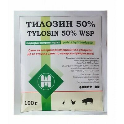 TYLOSIN 50% broad action Antibiotic for swine, poultry, pigeons, honey bees 100g
