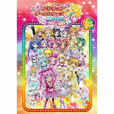 Connecting delivered Save to Precure All-Stars DX3 Mirai