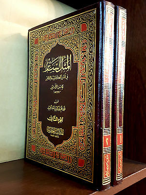 Arabic Literature Book. Al-Mathal Al-Sayer. كتاب المثل السائر –