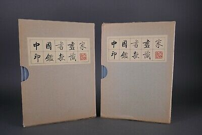 Chinese Reference Books on Seals Title Unknown 2 Volumes