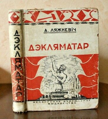 1928. Avant Garde Cover art BOOK Collection of Belarusian Poetry & Prose. RARE!