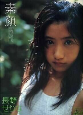 SAE ISSHIKI Photo Book SUGAO NO MAMADE Art Japan Book KO*