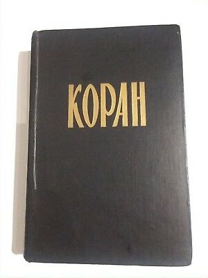 1963 Quran Koran with comments  In Russian Soviet Era  book