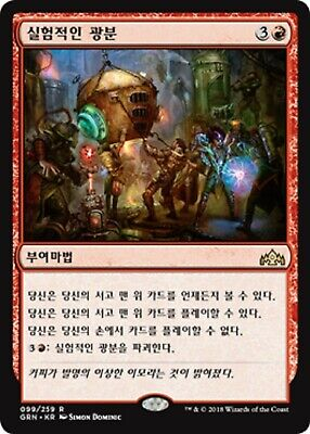 Deafening Clarion Magic The Gathering Guilds Of Ravnica