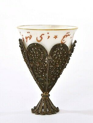 1950's Persian Islamic Sterling Silver Filigree Holder Porcelain Cup - AS IS