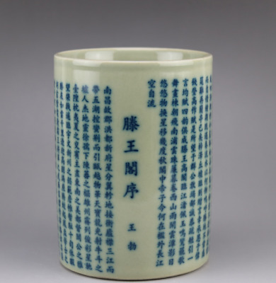 Chinese old  hand-carved porcelain Blue & white Word pattern brush pot c02