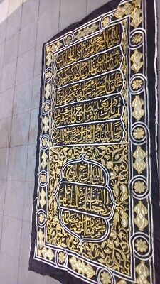 islamic  sacred textiles of Mecca door roof known as Bab al-Tawba 20 thuntry