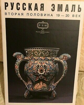 Gilodo. Russian Silver: Mid. 19th Century - Beginning of the 20th Century.